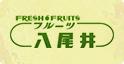 フルーツ 八尾井
